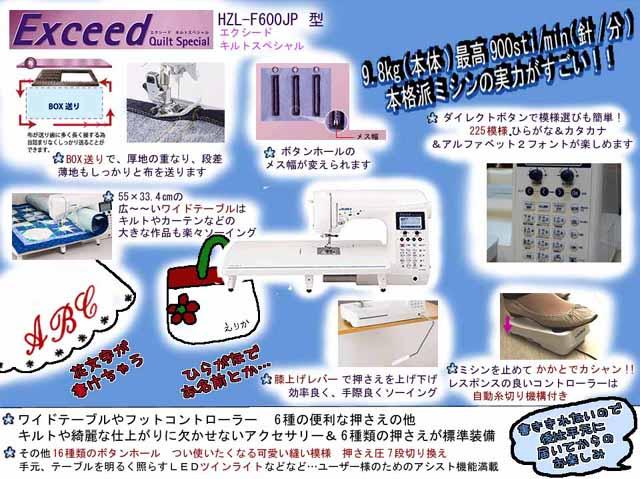 画像1: 当店人気No.1JUKIエクシードキルトスペシャル(JUKI Exceed Quilt Special )HZL-F600JP型