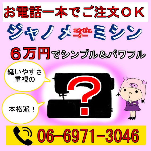 画像3: 店長おまかせジャノメコンピューターミシン(A)