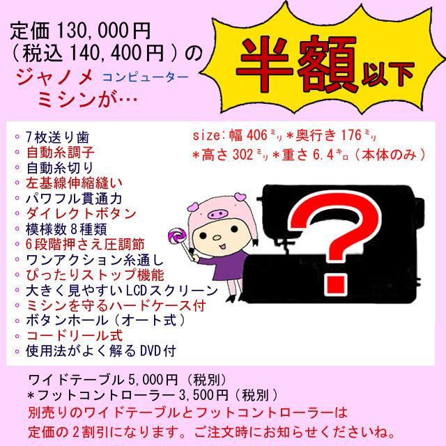 画像2: 店長おまかせジャノメコンピューターミシン(A)