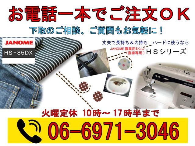 ジャノメ職業用ミシンHS-80