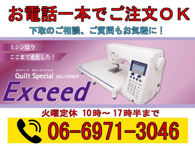 画像1: エクシードF600JP