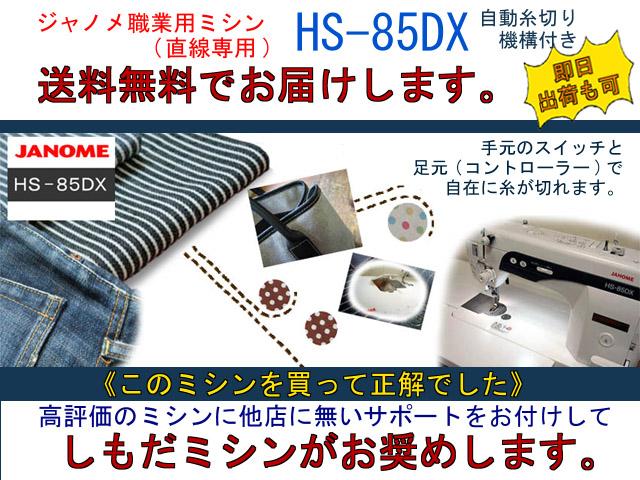 画像: ジャノメHS-85DX(職業用ミシン)*商品に絶対の自信がある!だから選びました!サポートも自社対応!だから強い&早い!