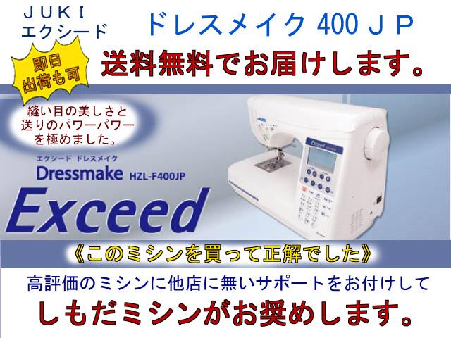 画像: エクシードF400JP*商品に絶対の自信がある!だから選びました!サポートも自社対応!だから強い&早い!