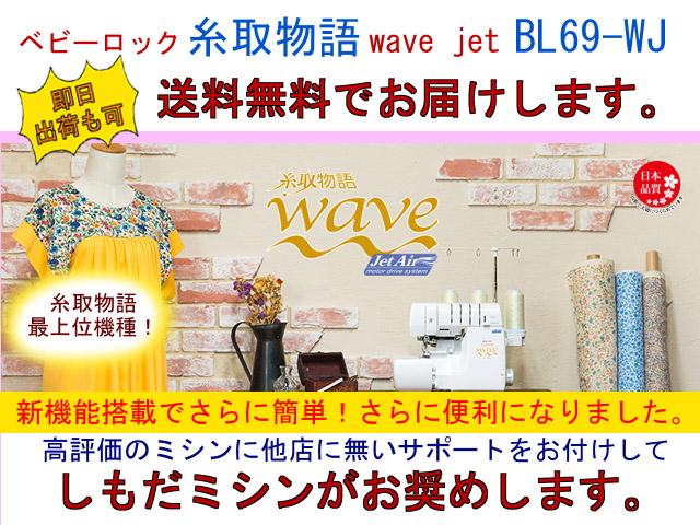 画像: 糸取物語BL69WJ*商品に絶対の自信がある!だから選びました!サポートも自社対応!だから強い&早い!